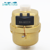 3/4 inch Brass water meter Volumetric water meter